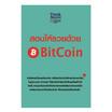 สอนให้รวยด้วย BitCoin