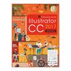 Illustrator CC 2017 Professional Guide