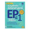 แบบฝึกหัดคณิตศาสตร์ EP (English Program) ประถมศึกษาปีที่ 1