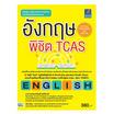 อังกฤษพิชิต TCAS