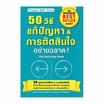 50 วิธีแก้ปัญหา & และการตัดสินใจอย่างฉลาด!