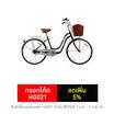 """LA Bicycle จักรยานแม่บ้าน รุ่น สไมล์ 26"""""""