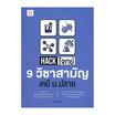 Hack โจทย์ 9 วิชาสามัญ เคมี ม.ปลาย