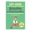 Anti-Aging รู้ก่อนใคร ชะลอวัยก่อนเพื่อน ฉบับปรับปรุง