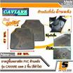 LEOMAX ถาดปูพื้นพลาสติก PVC ด้านหลัง รุ่น CAVIARE (สีดำใส)