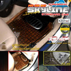 LEOMAX ถาดปูพื้นพลาสติก PVC ด้านหลัง รุ่น SKYLINE STD (สีดำใส)