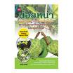 หนังสือ น้อยหน่าพันธุ์ใหม่ ฝ้ายเขียวเกษตร 2