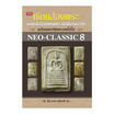 เซียนส่องพระ ถอดรหัสลายแทงพระสมเด็จวัดระฆัง ฉบับถอดรหัสพระเกศไชโย Neo-Classic 8