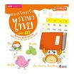 แบบเรียนเร็วภาษาไทย เล่ม 3 ฝึกประสมตัวสะกด (ปกแข็ง)