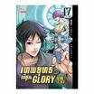 เทพยุทธ์เซียน Glory เล่ม 17