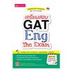เตรียมสอบ GAT Eng Exam