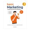 basic Marketing การตลาดเข้าใจง่ายกว่าที่คุณคิด 2nd Edition