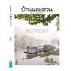 นิตยสาร บ้านและสวน ฉบับที่ 514 ประจำเดือน มิถุนายน 2562