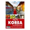 Trip To Korea ใคร ๆ ก็ไปเที่ยวเกาหลี