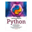 คู่มือเขียนโปรแกรมภาษา Python