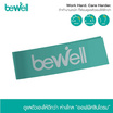 Bewell ยางยืดบริหารร่างกาย Yoga Band, Flex Band สีเขียว