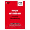 กลยุทธ์การตลาด (HBR'S 10 Must Reads)