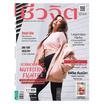 นิตยสาร ชีวจิต ฉบับที่ 498 ประจำวันที่ 1 กรกฎาคม 2562
