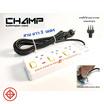 CHAMP ปลั๊ก มอก. 3 ช่อง 3 สวิตช์ สาย 3 เมตร สวิตช์แยก MAX 2300W 10A/250V IP20 รุ่น C-9333/3M