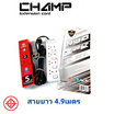 CHAMP ปลั๊ก มอก. 4 ช่อง 4 สวิทช์ สาย 4.9 เมตร สวิทช์แยก MAX 2300W 10A/250V IP20 รุ่น C-9344/4.9M