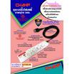 CHAMP ปลั๊ก มอก. 4 ช่อง 4 สวิทช์ USB สาย 3 เมตร สวิทช์แยก MAX 2300W 10A/250V IP20 รุ่น C-9344 USB/3M