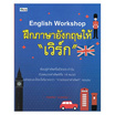 "English Workshop ฝึกภาษาอังกฤษให้ ""เวิร์ก"""