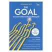 The Goal กระบวนการเพื่อการปรับปรุงที่ไม่หยุดยั้ง