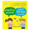 ภาษาไทยพูดอย่างนี้ ภาษาอังกฤษพูดอย่างไร