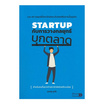 Startup กับการวางกลยุทธ์บุกตลาด