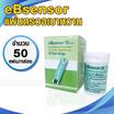Fasicare eBsensor แผ่นตรวจเบาหวาน 50 อัน