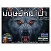 เกมล่าปริศนามนุษย์หมาป่า (บอร์ดเกมแปลไทย)