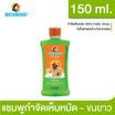 Bearing แชมพูกำจัดเห็บหมัด 150 ml. ขนยาว (สีเขียว)