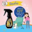 Bearing สเปรย์ป้องกันสุนัขและแมวฉี่ Back Off 250 ml.