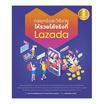 กลยุทธ์และวิธีขาย ให้รวยได้จริงที่ Lazada