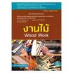 งานไม้ (สอศ.) (รหัสวิชา 20121-2101)
