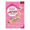 ญี่ปุ่น เล่มเดียวเที่ยวทั่วประเทศ Japan All Around