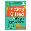 คณิตฯ Gifted เข้าม.1 ไม่ยากอย่างที่คิด
