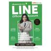 เพิ่มยอดขายด้วย Line Official Account