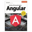 คู่มือพัฒนาเว็บแอพพลิเคชันด้วย Angular