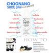 CHOONANO ชุดน้ำยาทำความสะอาดรองเท้าและสเปรย์กันน้ำ