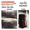 CHOONANO น้ำยาทำความสะอาดกระเป๋า มีอย. 120 ml.