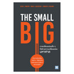 การเปลี่ยนแปลงเล็กๆ ที่สร้างความเปลี่ยนแปลงมหาศาล (The Small Big)