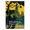 หนังสือ Bangkok in Times of Love and War