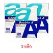 Double A กระดาษถ่ายเอกสาร Color Print A4 90แกรม 100แผ่น/แพ็ก