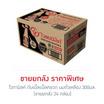 ไวตามิ้ลค์ ทูโก นมถั่วเหลือง รสดับเบิ้ลแบล็ค 300 มล. (ยกลัง 24 ขวด)