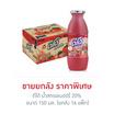 ดีโด้ น้ำสตรอเบอร์รี่ 20% 150 มล. (ยกลัง 16 แพ็ก 96 ถ้วย)