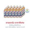 อิโตเอ็น ชามะลิ สูตรไม่มีน้ำตาล 500 มล. (ยกลัง 24 ขวด)
