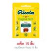 ริโคลา ลูกอมรสออริจินอล (ถุง) 17.5กรัม(แพ็ก15)