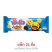 ฟันโอ แซนวิชคุกกี้ รสช็อกโกแลต อิโมจิ 90กรัม(แพ็ก24)