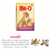อาหารแมวโตมีโอ เปอร์เซีย 2.8 กก.